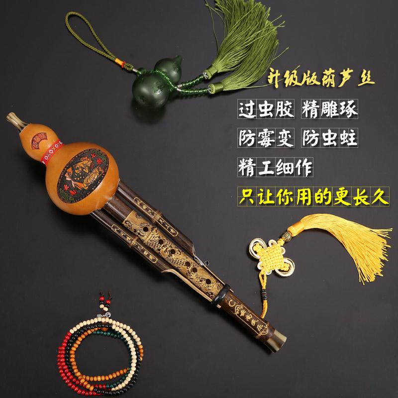 Los principiantes hulusi rebajó la baquelita b 胡芦丝 estudiantes adultos la entrada de instrumentos musicales