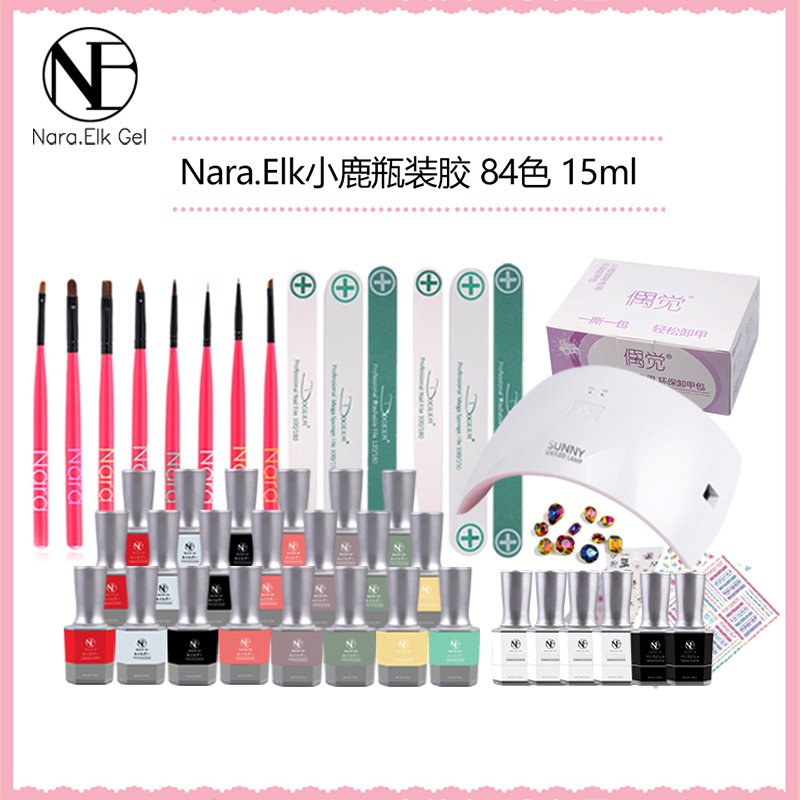 NaraElk Japanese deer glue 84 color full set of nail polish tool kit, shop for beginners phototherapy machine