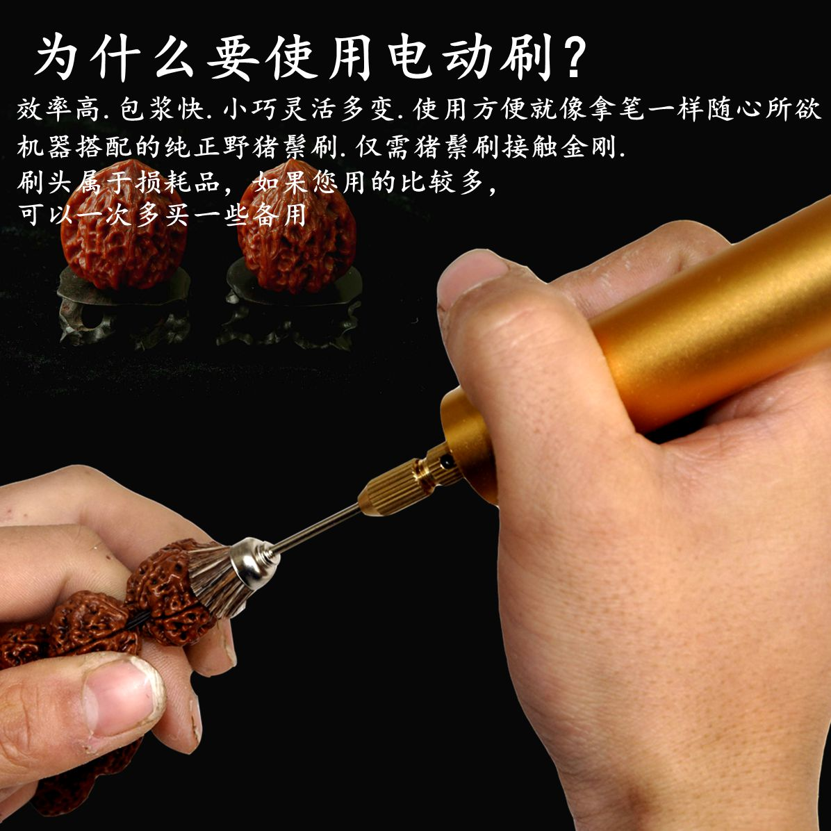 Spazzola elettrica Bodhi Walnut lucido lucidato e pacchetto di testo gioco di manutenzione