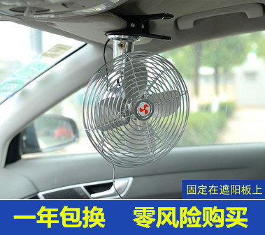 Car 24v12 powerful large wind cooling silent car mini fan, automotive vehicle fan big cargo