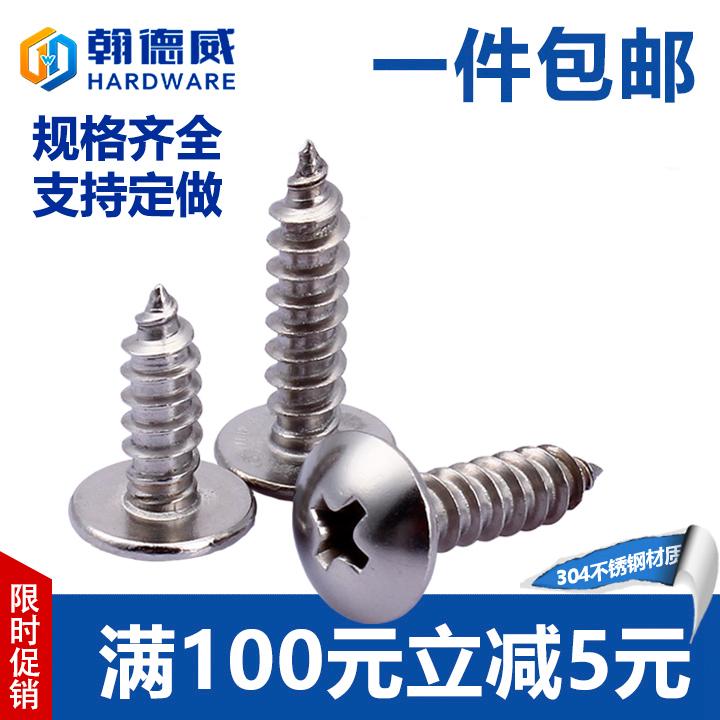 304 stainless steel flat end screw head machine screw set screw M3M4M5M6M8M10M12