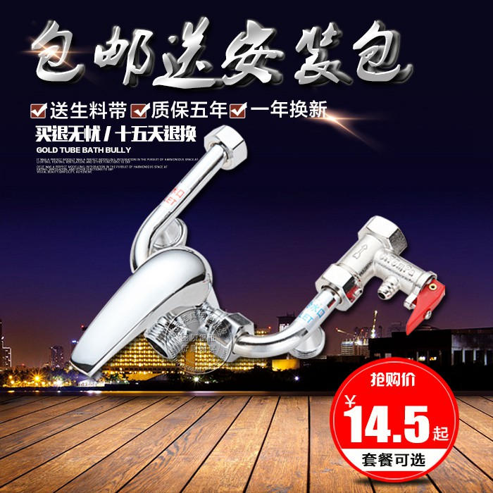 Electric water heater mixing valve hot and cold mixed water faucet switch with the hanging shower accessories