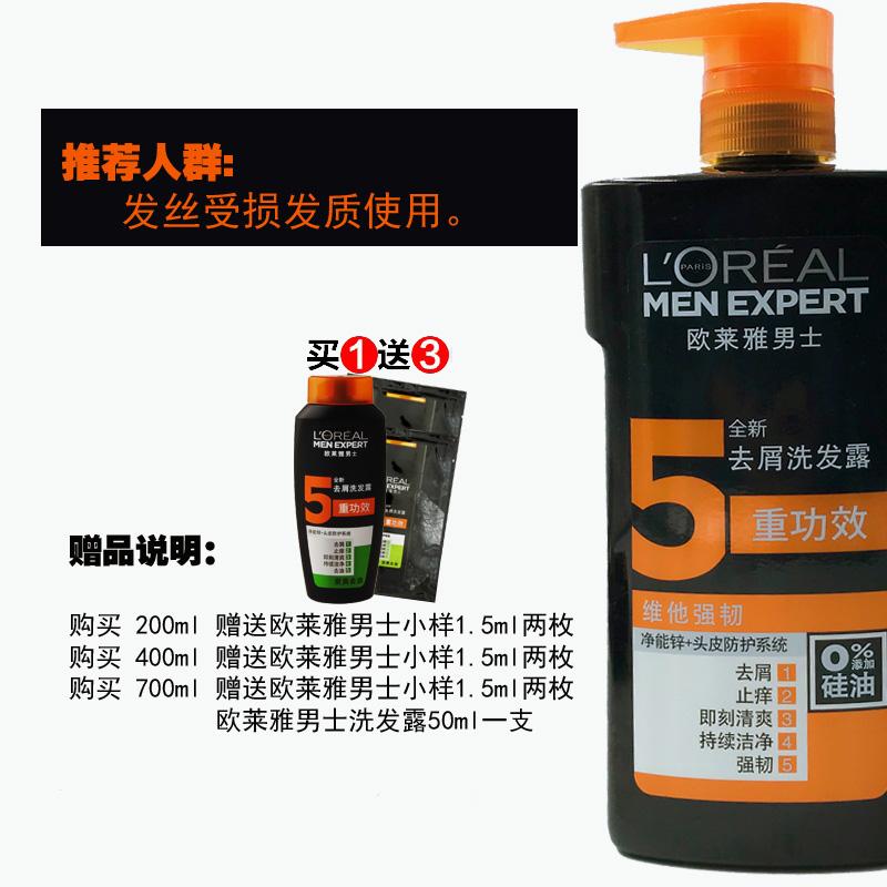 L 'Oreal hombres champú anti - caspa vita sin aceite de silicona y el champú limpia y refresca el pelo dañado