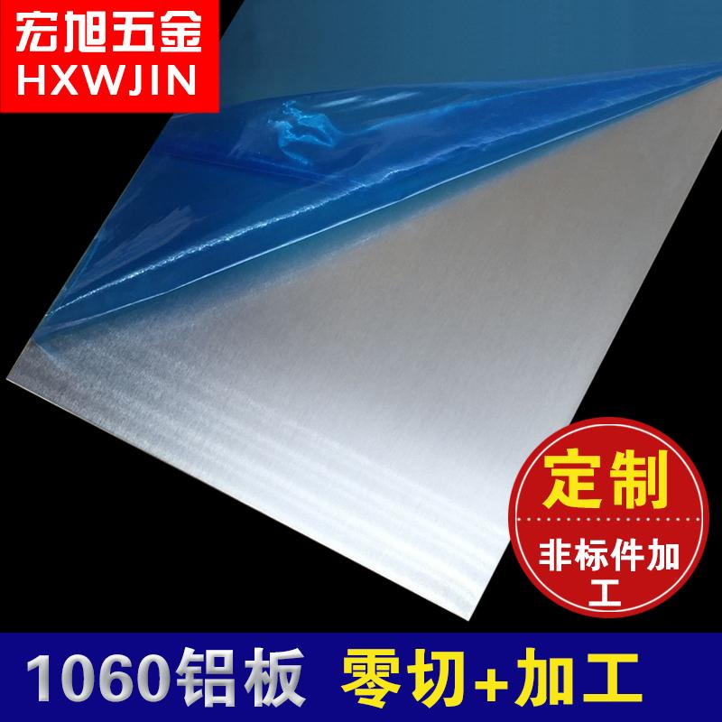 Una Lastra di Alluminio in Lega di Alluminio Sottile Foglio di Alluminio piatto... Zero (1mm2mm3mm4mm5mm il trattamento personalizzato