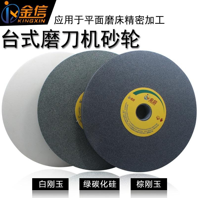 デスクトップ砥石機砥石緑化炭素シリコン砥石2502532白い砥石片白刚玉
