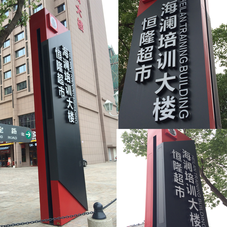 Spirit fortress making outdoor vertical signage parking guidance plate guide signs luminous mall billboards