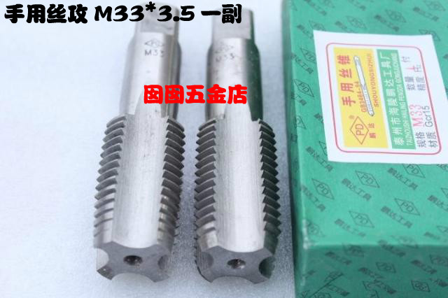 The Pengda hand taps hand tapping a price M3030*2.030*1.5M33M36