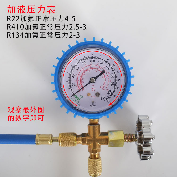 Los aparatos de aire acondicionado con aire acondicionado automotriz herramientas set R22R410R134 refrigerante refrigerante freón la adición de flúor