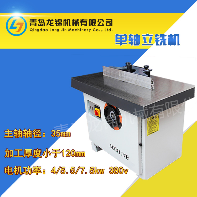 Woodworking machinery uniaxial milling machine Vertical single-axis milling machine engraving and milling equipment gongs milling machine gongs