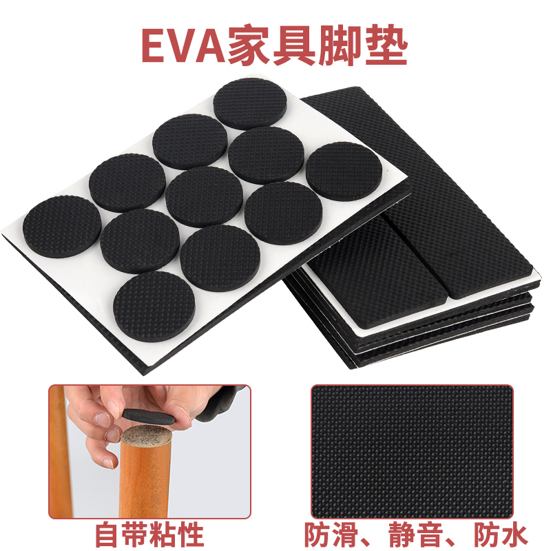 Anti slip rubber pad, rubber cushion, mute transparent anti collision rubber particle tea table, base glass gasket, furniture legs table foot
