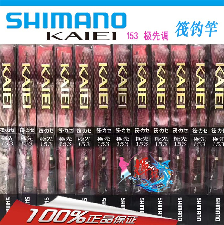 SHIMANO/ KAIEI is the first ship to Shimano pole and 153 pole boat following the tune raft fishing fishing rafts