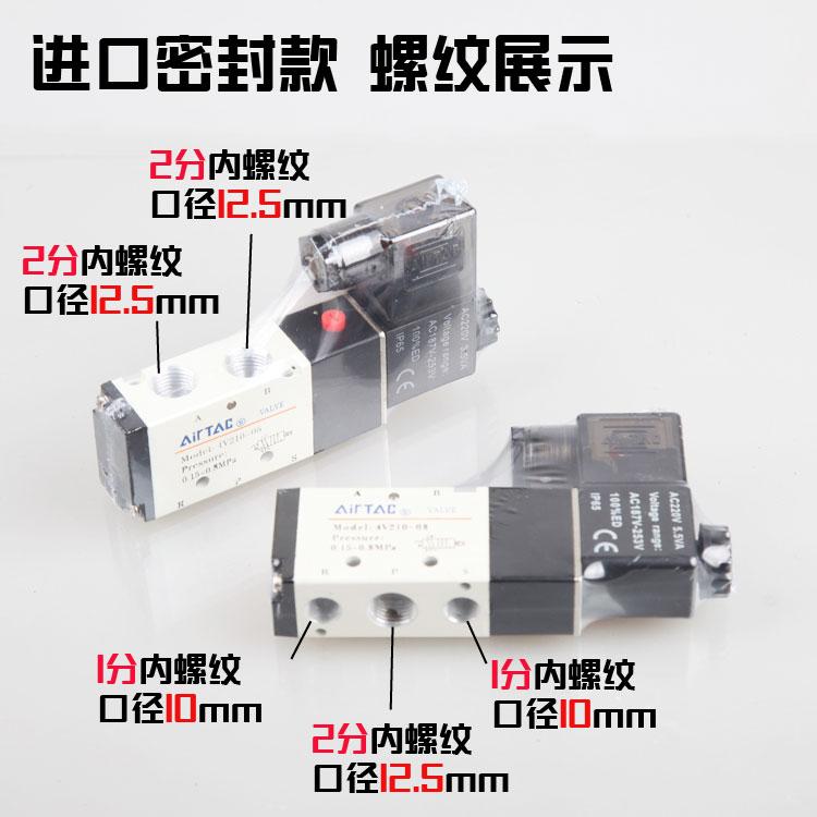 空気圧電磁弁4v210-082位5通12コイル24vエアバルブ220v切換弁