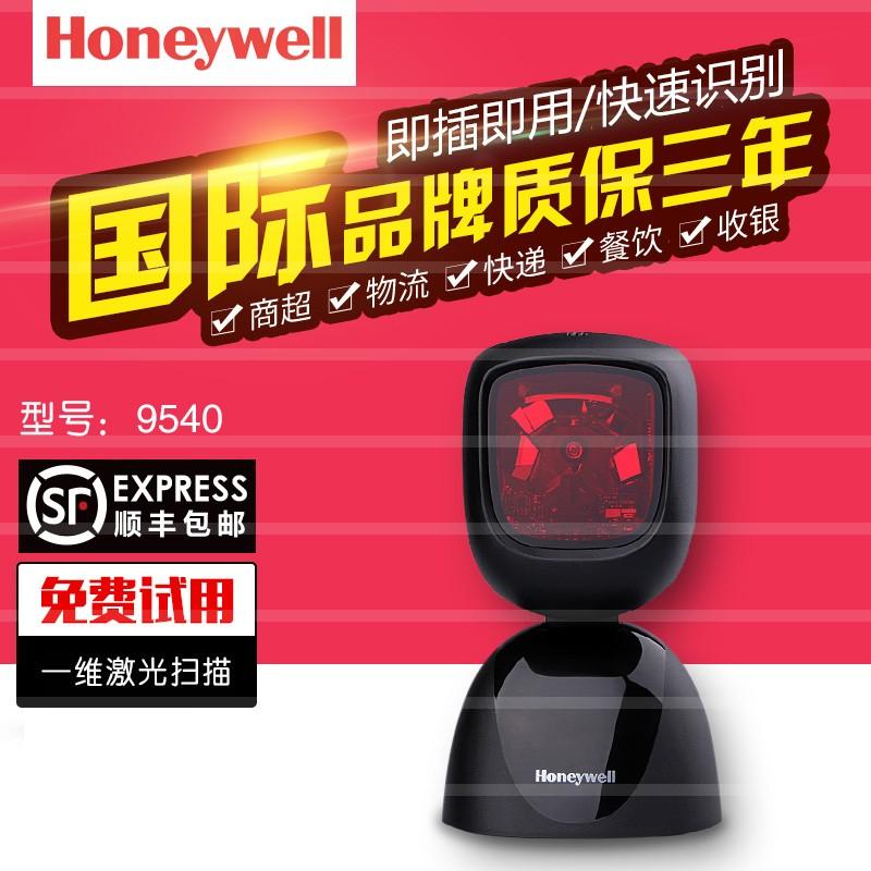 Honeywell оптимальное решение YJ5900 супермаркеты лазерного сканирования штрихового кода платформы сканеры сканер