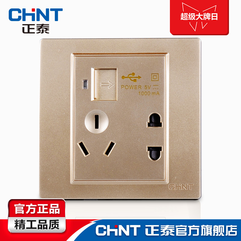 CHINT switch socket 7L champagne gold five hole with USB socket 2.1A variable voltage DC 5V charging socket
