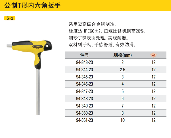 Six party 2MM-10MM STANLEY T type wrench stick within the six corners of flat inner six angle wrench