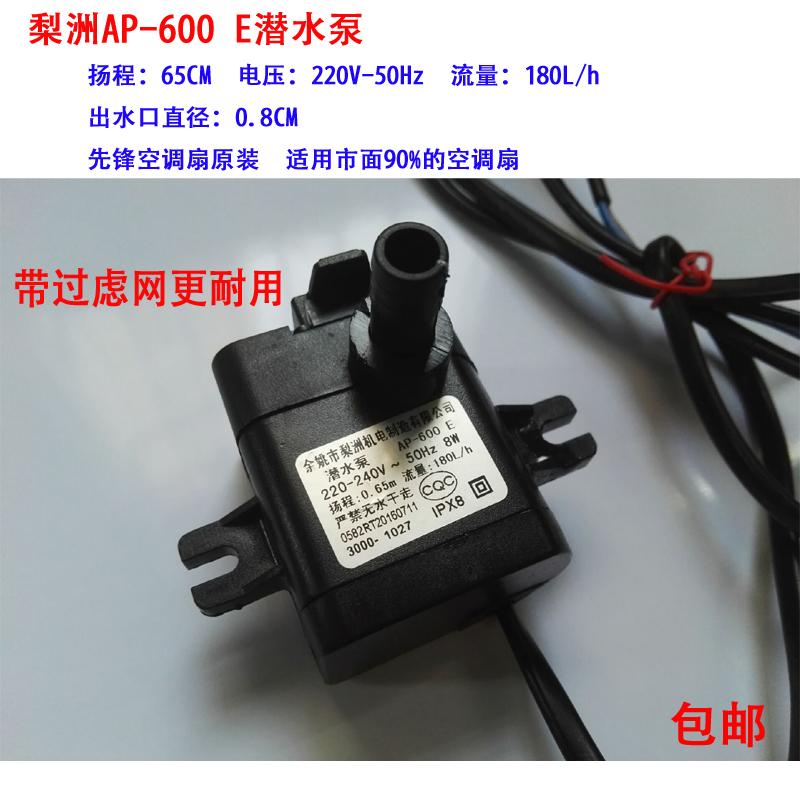 Pioneer οπαδός του κλιματισμού του ανεμιστήρα ψύξης αντλία αντλία W AP-600E με φίλτρο ηλεκτρική αντλία πρωτότυπα εξαρτήματα