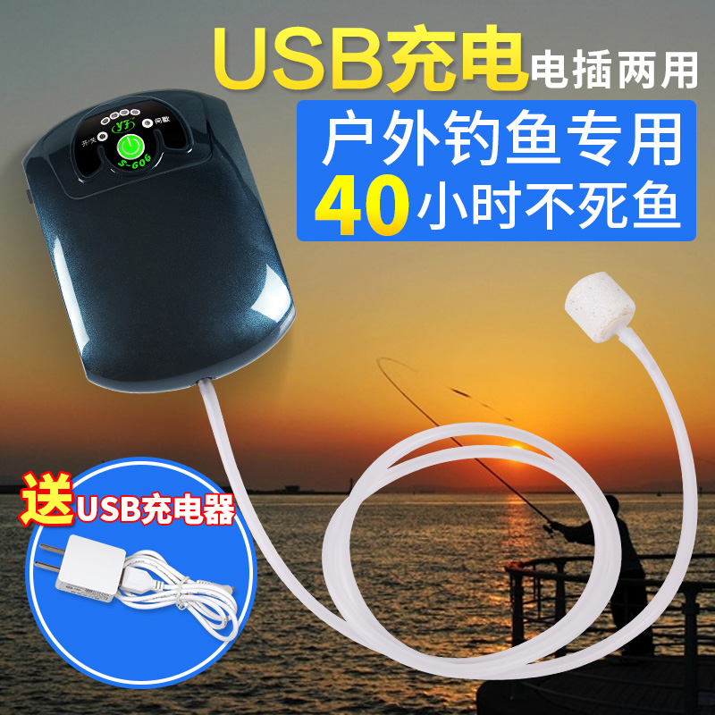 Outdoor fishing barrel, oxygen pump, household fish tank oxygen machine, itch fishing box, small outdoor equipment, oxygen pump