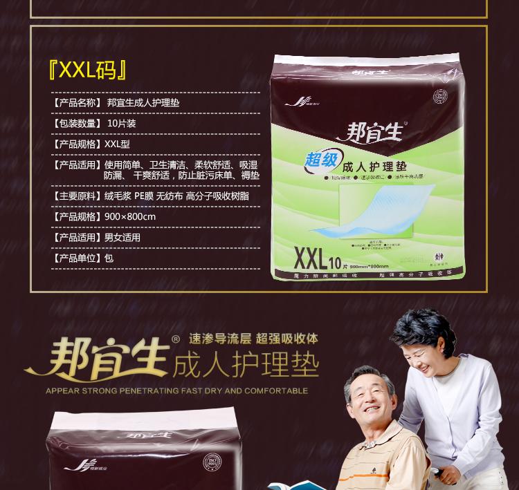 Bangyi Generous Nursing Pads Maternal Isolation Pads Moderskab Madras Ældre Disposable Pads L22 Tablets XL15 Tablets / Pakke