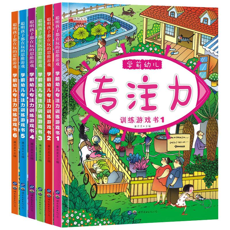 un set de 6 copii atenţia de formare labirint o conexiune digitală pe aceasta carte joc ascunselea