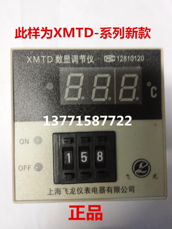 XMTD-2001/2002 digital instrumento controlador de temperatura, regulador de temperatura, controlador de temperatura