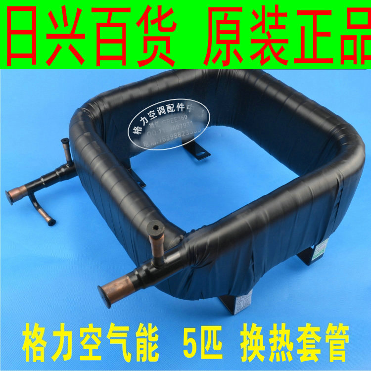 New raw GREE air energy heater KFRS-12ZM/BB2 water area 5 bushing heat exchanger