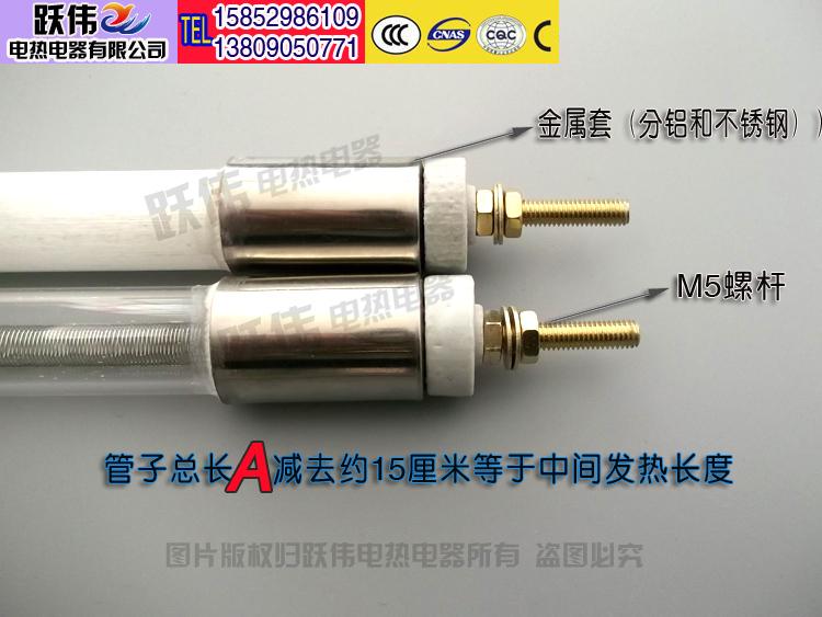 De infrarrojos de cuarzo tubos de calefacción eléctrica de la pintura de horno secador 220V380V tubos de cuarzo de calefacción.