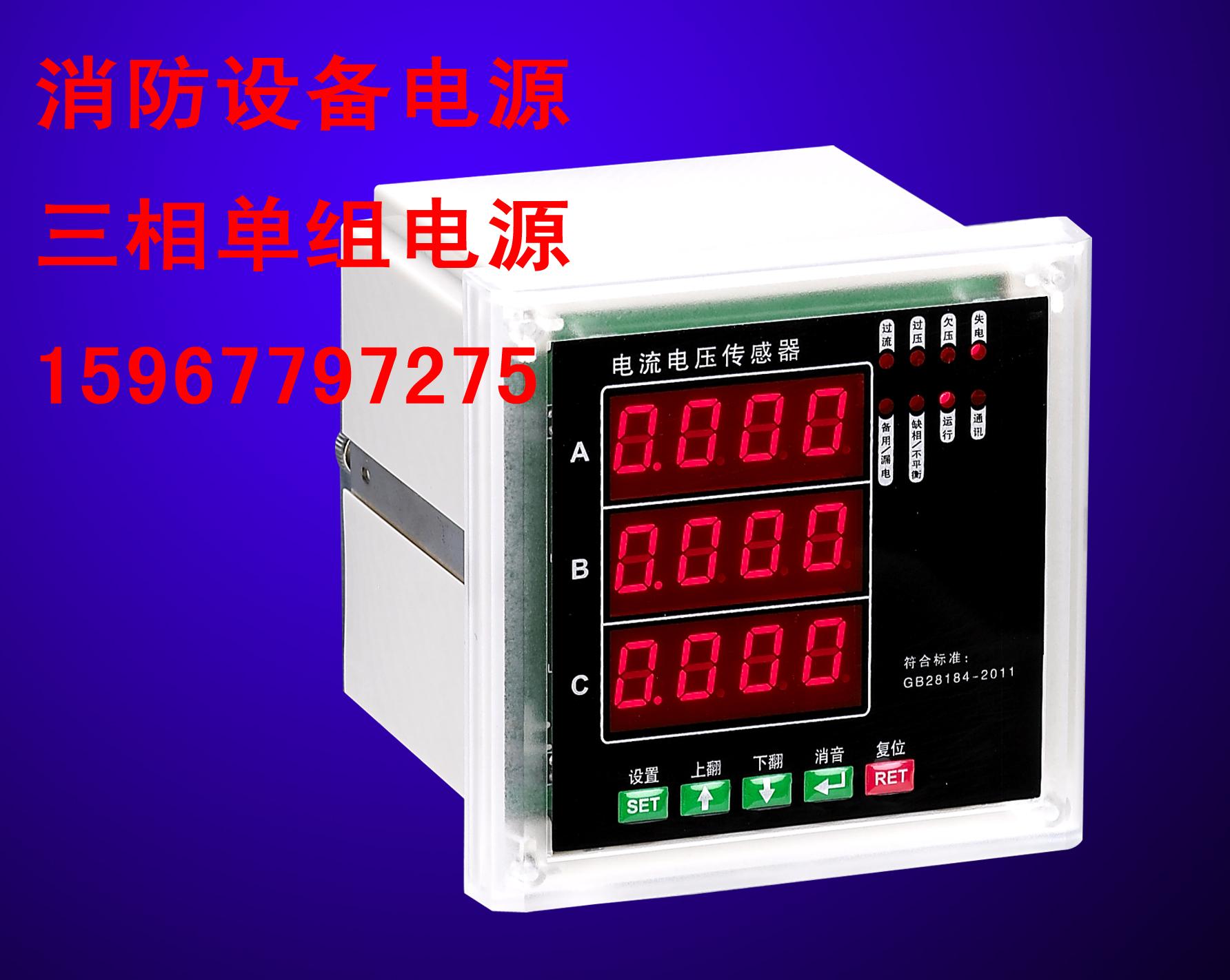 消防設備電源電流/電圧センサ消防設備電源制御モジュール三相組電源