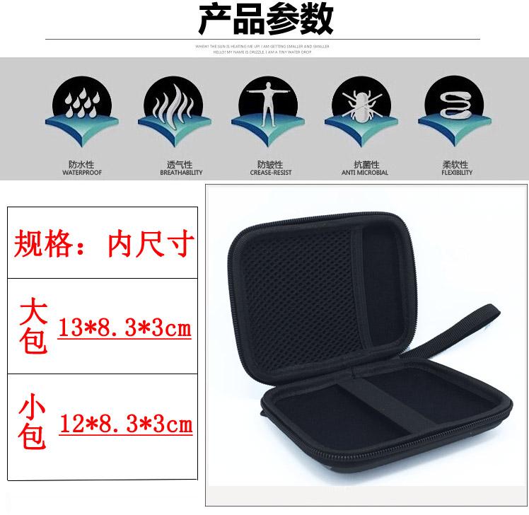 2,5 pouces disque dur mobile de paquets de gaine de protection antichoc 1T / sac de stockage de données 2T Ouest ELISA Kit