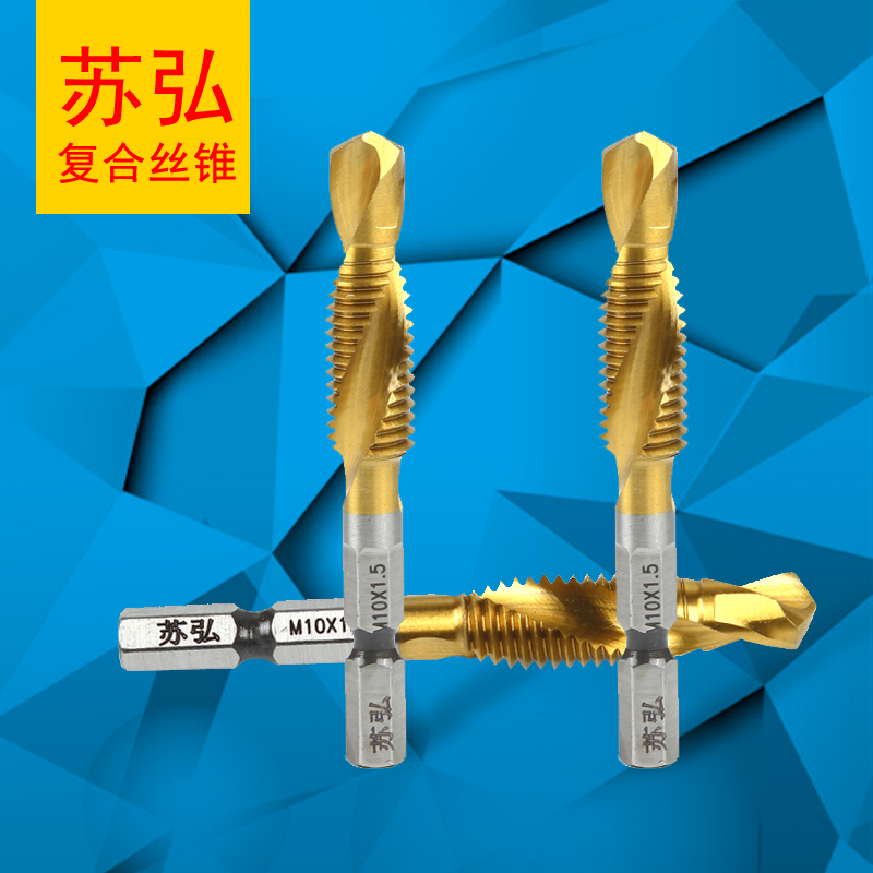 Six corner handle compound tap drilling and tapping integrated drilling high speed steel spiral tap M3M4M5M6M8M10