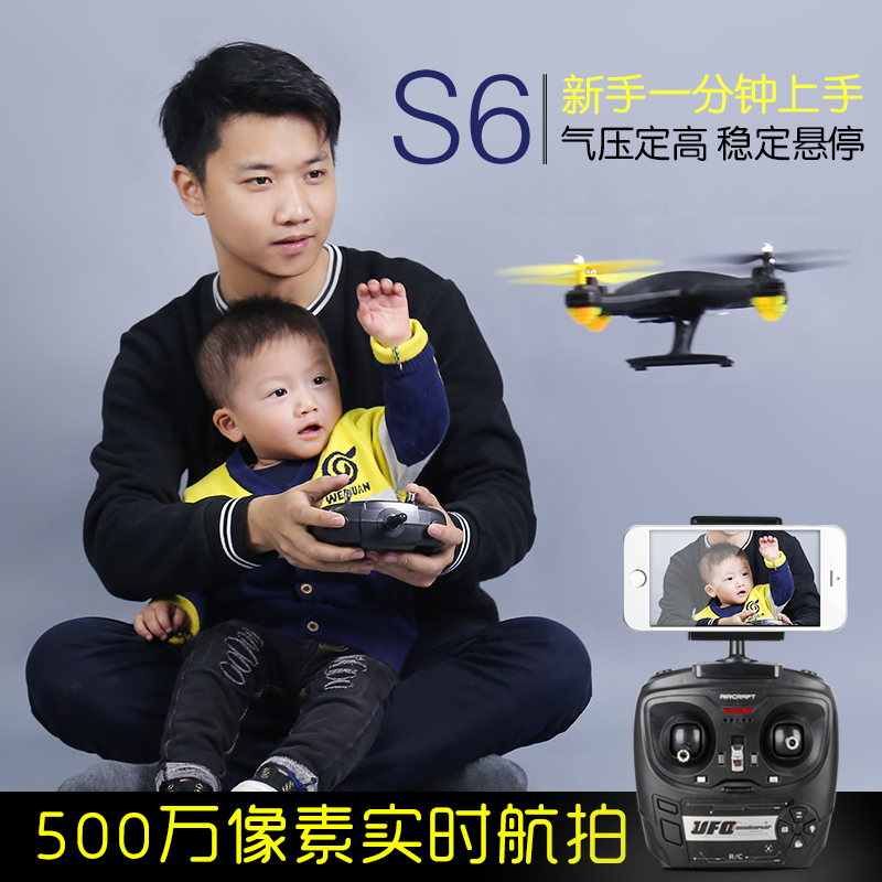 Aerial quadcopter UAV remote control aircraft mobile phone real-time high-definition four-rotor smart toys drop S6