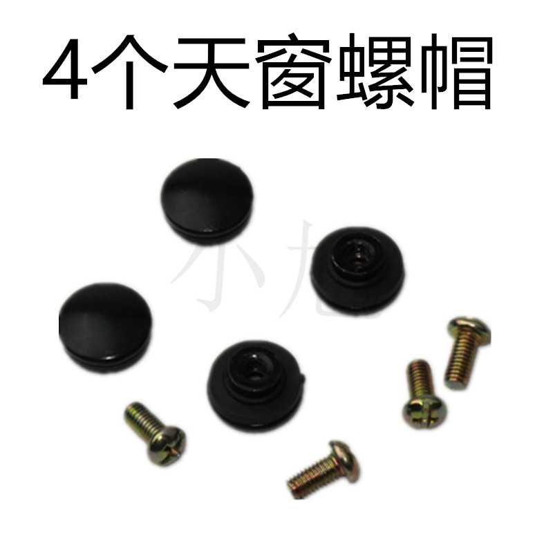 Electric tricycle four wheel sunroof lock parts, screws, nuts, hinges, plywood, new products, plastic sales
