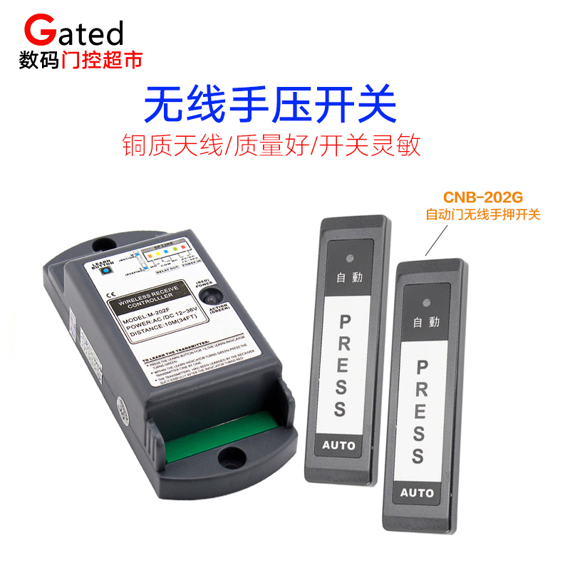 Automatic door unit wireless hand charge switch, induction glass door remote controller switch DC/AC12V24V