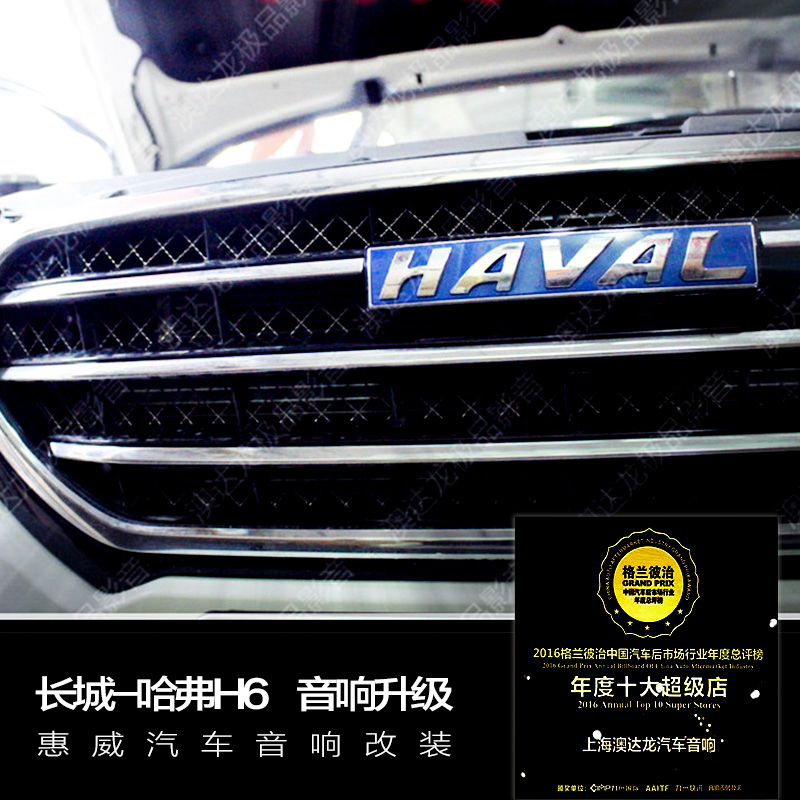 The Great Wall Harvard H6 car audio repackage Hivi F1600 II suit X3 amplifier elegant sound upgrading example