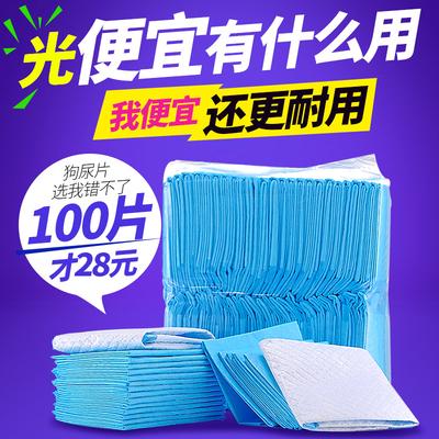 宠物狗狗尿片包邮 S号100片尿不湿 加厚装除臭尿布强力吸水狗尿垫