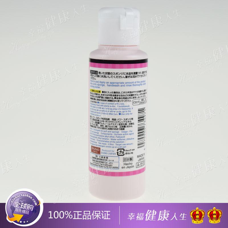 прямой почтовой рассылки] [Гонконг Японии Daiso Puff чистящим средством макияж кисти большой и чистой 80ml/4971