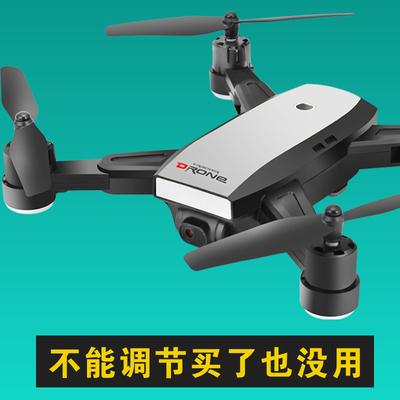 四轴无人机航拍飞行器专业高清智能摇遥控飞机直升机男孩玩具航模