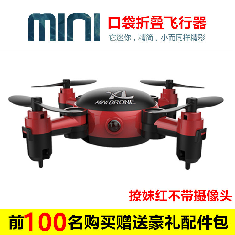 Remote control aircraft set high mini UAV drop real-time map small four-axis pocket folding aircraft through the machine