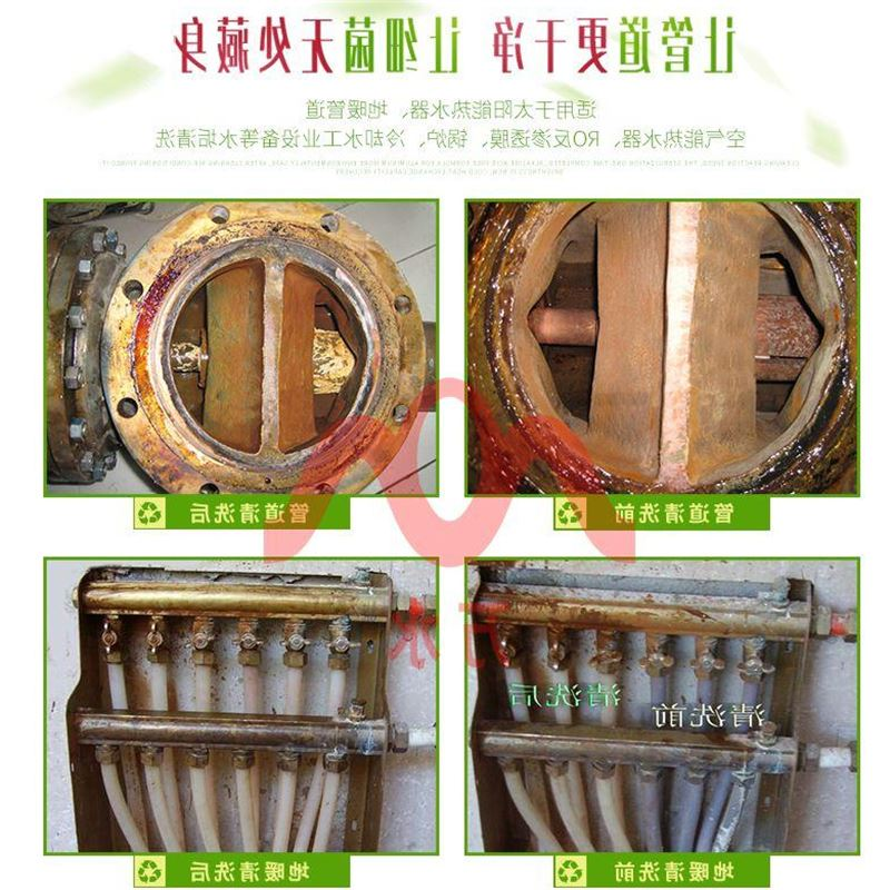 Air removing rust scale solar detergents and warm air pipe of boiler water tower liquid bag mail 2L bottle