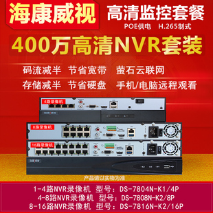Hikvision 4 million H.265 POE network HD monitoring equipment 4/8/16 road camera package