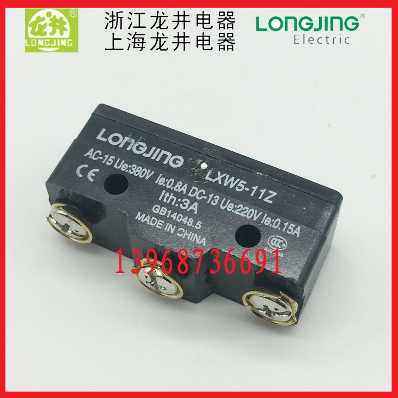 Longjing LONGJING electrical micro stroke switch, silver contact LXW5-11Z high quality