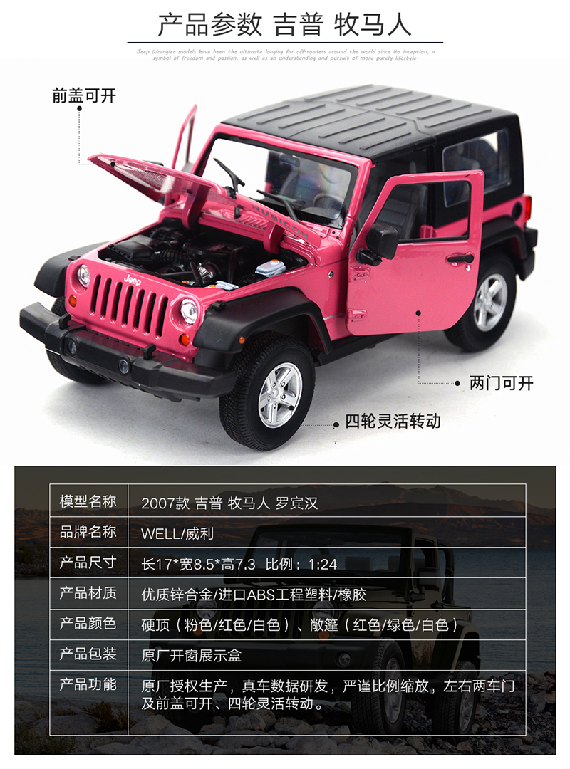 Wiley 1:24 JEEP Jeep Wrangler off-road car models Willis simulation of static model base alloy