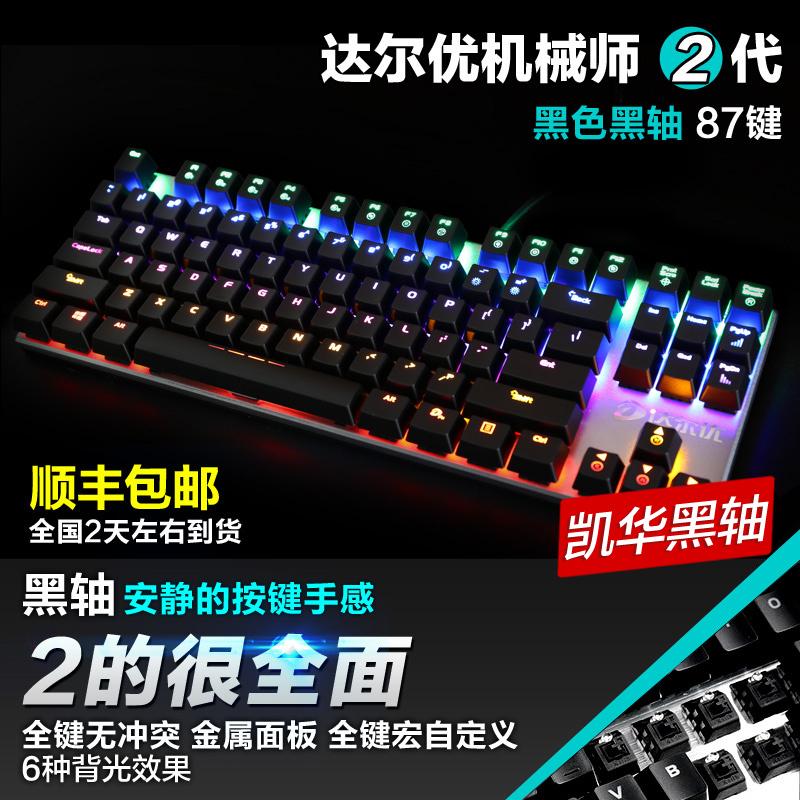 даль преимущества машин клавиатуры черный вал зеленый вал сплава издание 2 поколения 3 поколения сторож подсветки игры авангард CF87108 ключ