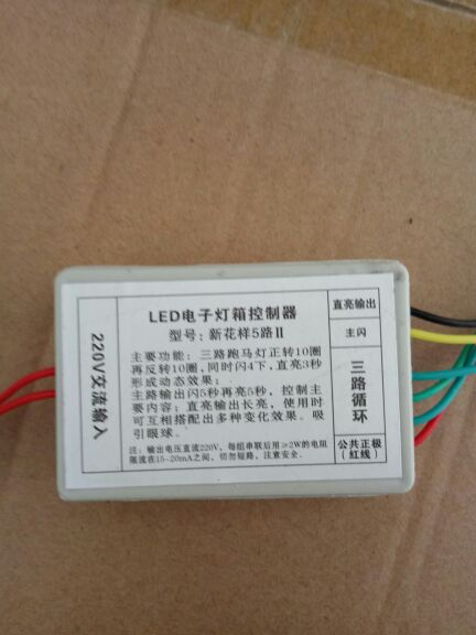 Electronic lamp box controller
