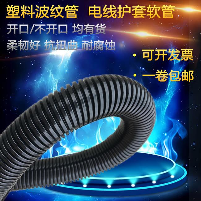 Tubo de plástico negro pe Bellows Retardador de llama automóvil nylon tubo plástico tubo de manguera de cable