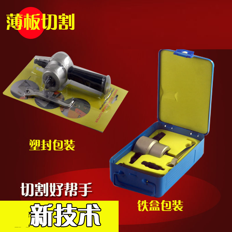 หัวตัดแผ่นโลหะเครื่องตัดเหล็กไฟฟ้าเลื่อยตัดตัดตัดแปลงเสียง