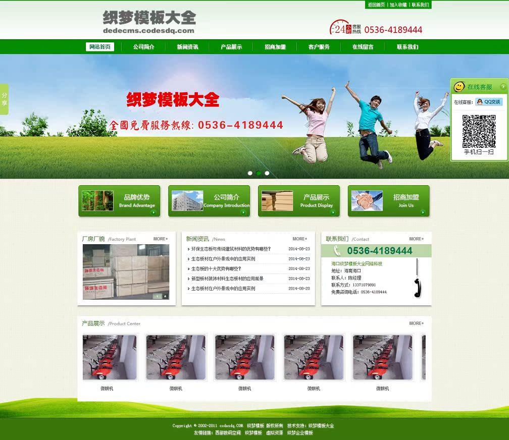大气绿色农业生态食品环保类行业源码dedecms企业