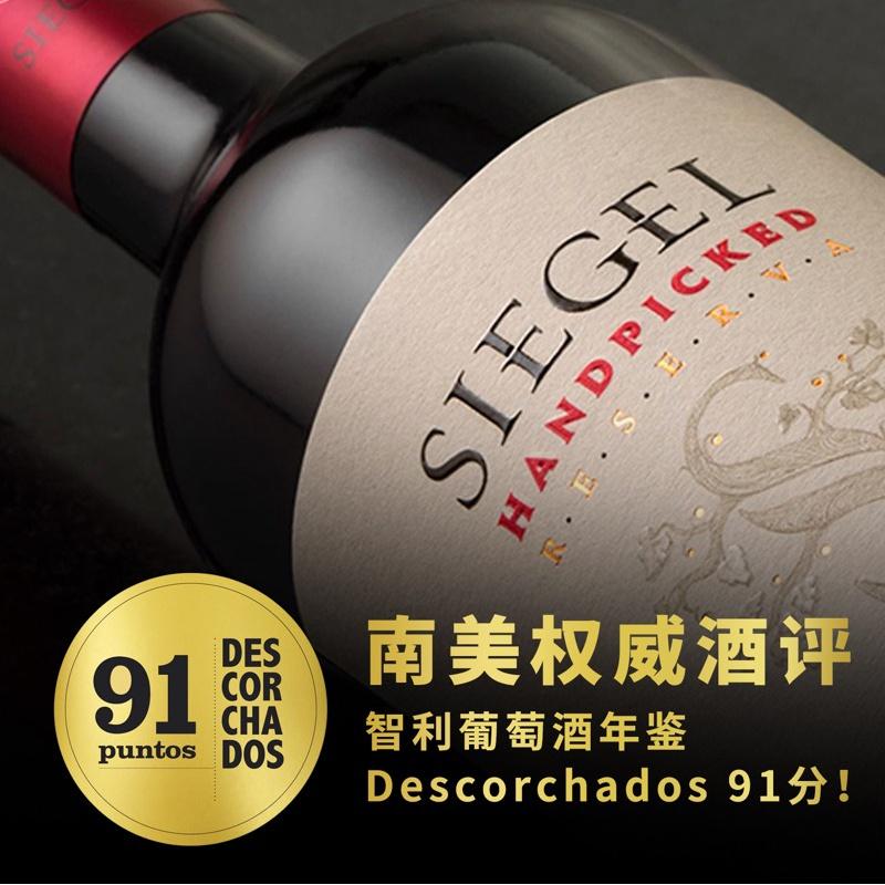 Des91分!智利红酒珍藏级reserva原瓶进口中央山谷干红葡萄酒2018全信网