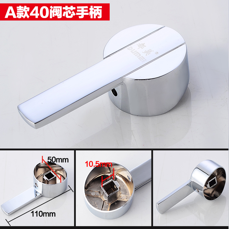 Kitchen faucet handle shower cold and hot water mixing valve core faucet handle handle switch repair parts