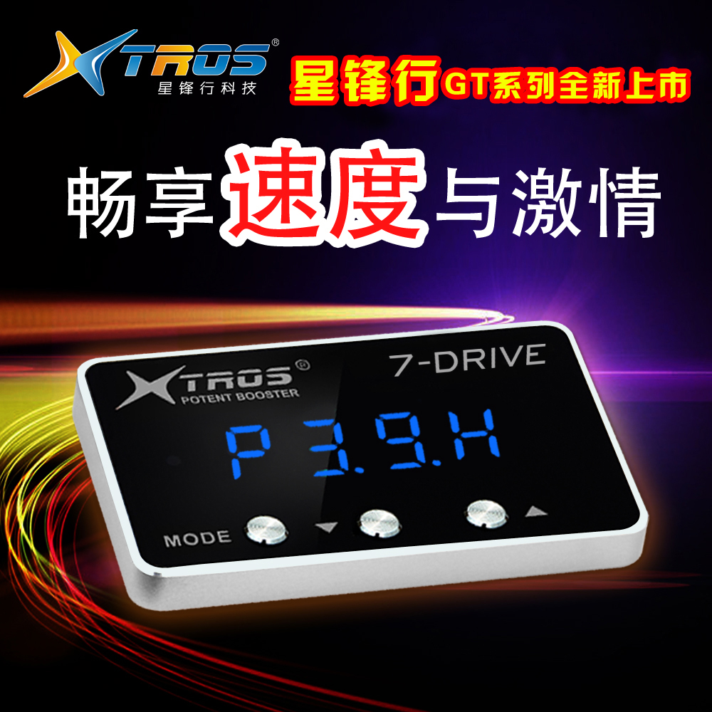 The electronic accelerator GT series automobile electronic solar term door control Cruze Volkswagen TOYOTA power conversion