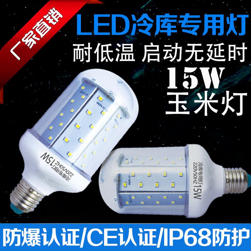 220V15W/36V10W-LED chladírenský sklad světla odolnost vůči nízkým chladírenský sklad pro vodotěsné hydroizolaci žárovky pro světlomety